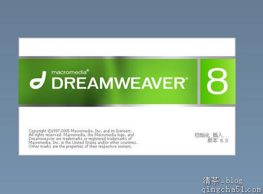 DW8 -Dreamweaver8序列号  可用