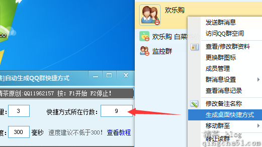 批量创建群快捷方式使用教程及下载地址!