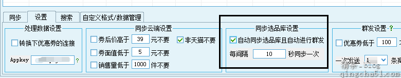 云端版块新玩法 自动同步云端选品库