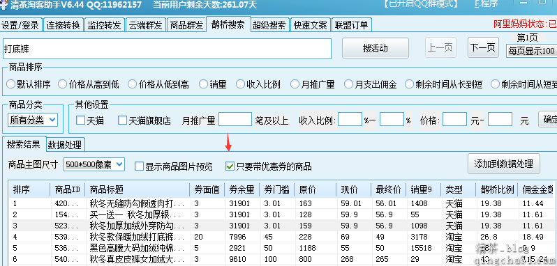 鹊桥搜索和超级搜索教程【可以搜索优惠券】