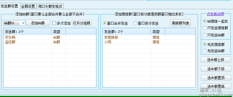 QQ微信一起发教程和说明