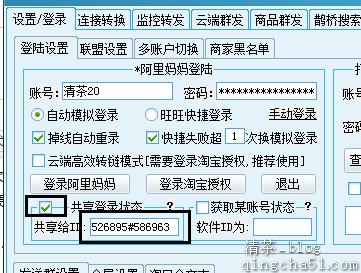 共享登录状态和获取登录状态教程和说明
