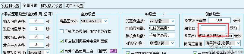软件里面怎样获取自己的淘宝数字ID